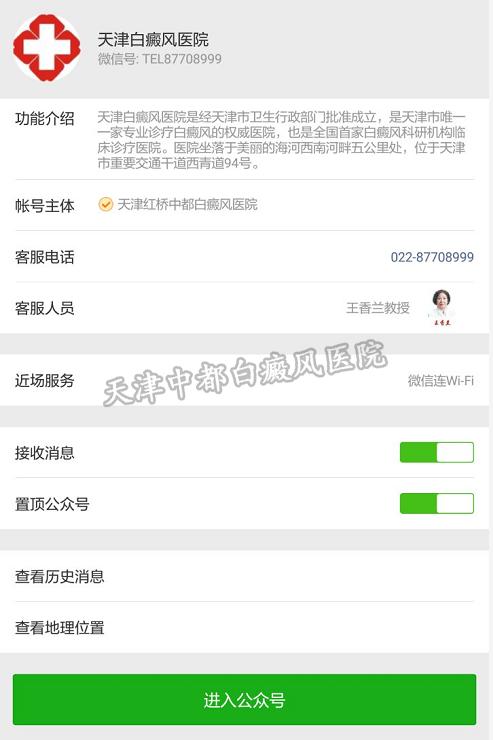 天津白癜风医院公众微信号