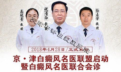 京·津白癜风名医联盟暨白癜风名医联合会诊