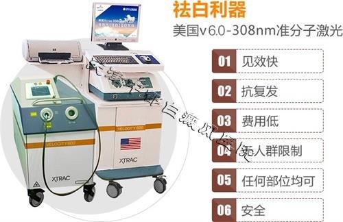 美国308准分子激光诊疗技术