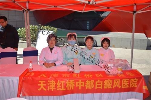 天津中都白癜风医院义诊测血压