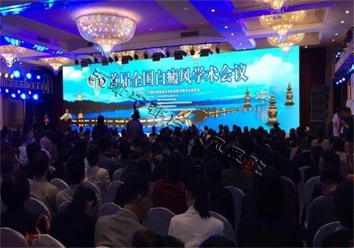 首届全国白癜风学术会议