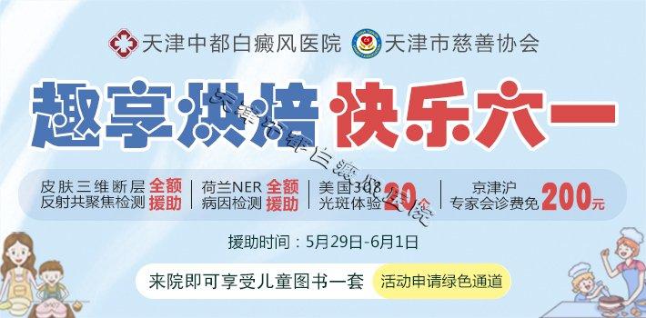 天津白癜风医院六一活动
