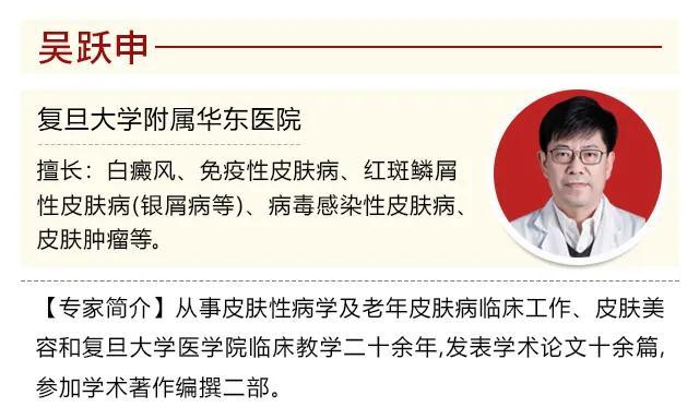 [会诊预告]上海复旦大学附属医院吴跃申教授会诊通知